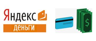Как снять деньги с электронного кошелька Яндекс Деньги