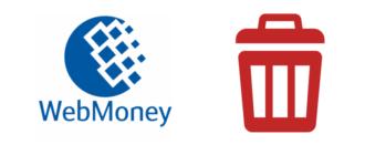 Как удалить электронный кошелек WebMoney