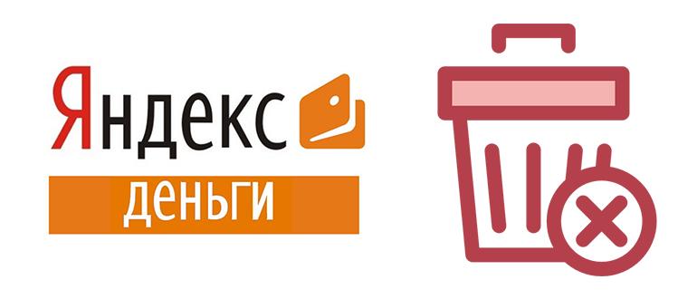 Как удалить электронный Яндекс Кошелек