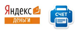 Как узнать номер электронного кошелька Яндекс Деньги