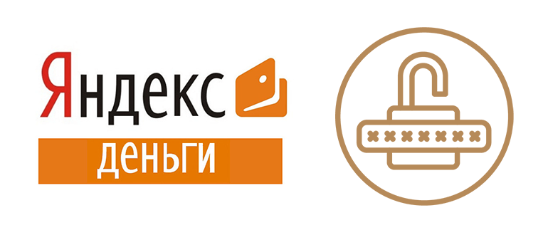 Как узнать платежный пароль кошелька Яндекс Деньги