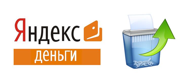 Как восстановить Яндекс Кошелек после удаления