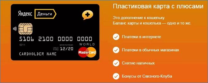 Карта с плюсами Яндекс.Деньги