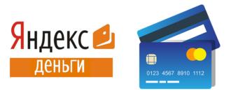 Карта Яндекс Деньги - виды и способы получения карт
