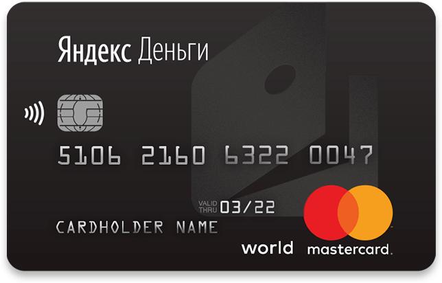 Карточка Яндекс.Деньги