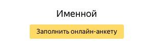 Кнопка заполнения онлайн-анкеты в ЯД