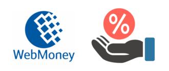 Комиссия WebMoney за перевод и вывод средств с кошелька