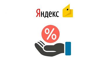 Лимиты и комиссия в Яндекс.Деньги