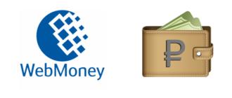Лимиты WebMoney - пополнение счета кошелька