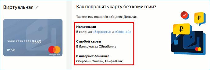 Методы пополнения виртуальной карты Yandex.Money