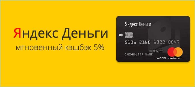 Мгновенный cashback 5 % от Яндекс.Деньги