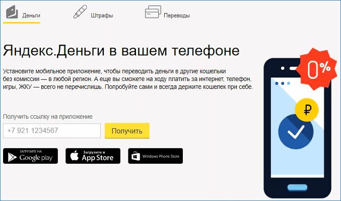 Мобильное приложение Яндекс.Деньги