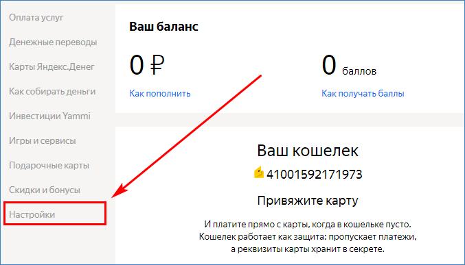 Настройки Яндекс Денег