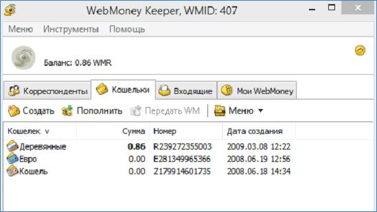 Окно WebMoney Keeper Classic