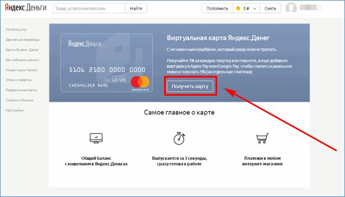 Окно заказа виртуальной карты Яндекс Деньги
