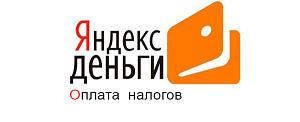 Оплата налогов через Яндекс.Деньги