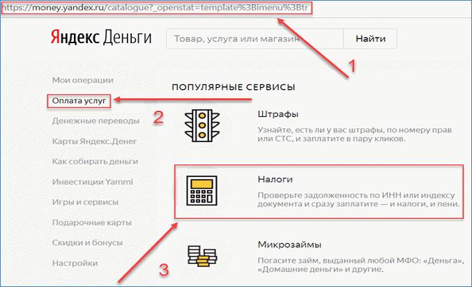 Оплата налогов с помощью Яндекс Деньги