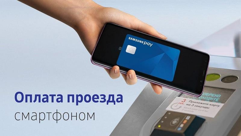 Оплата транспорта Samsung Pay