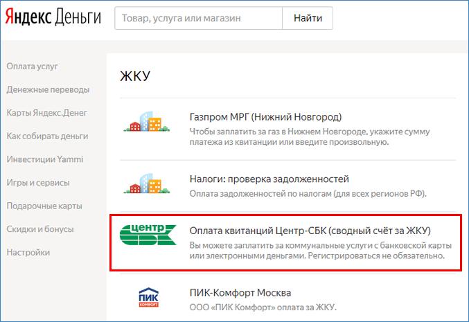Оплата ЖКХ Яндекс Деньгами