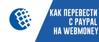 Перевод-с-PayPal