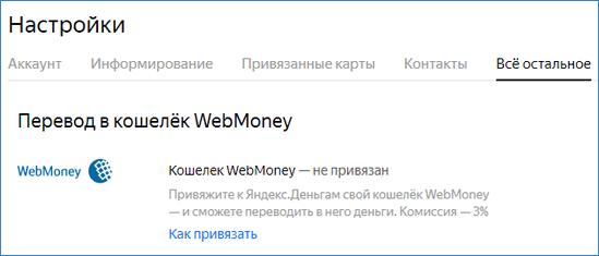 Перевод с ЯД на WebMoney