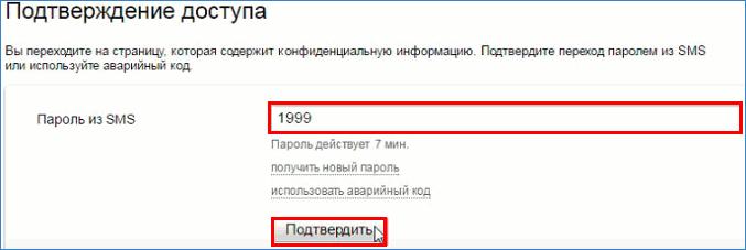 Подтверждение доступа к кошельку Яндекс.Деньги