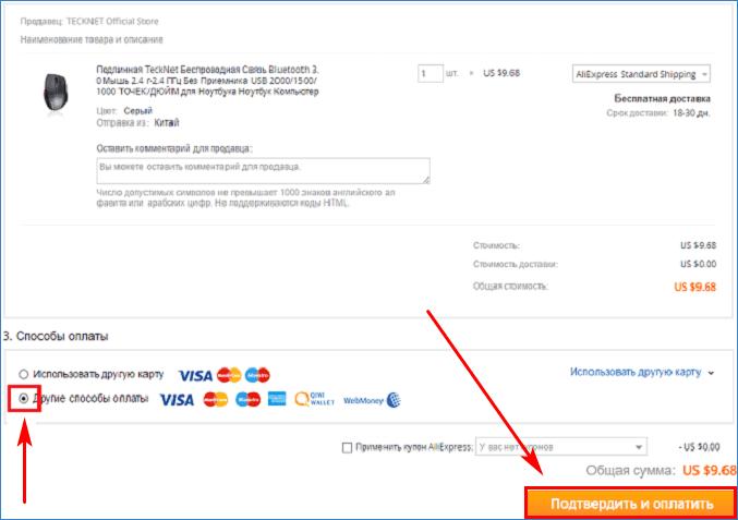 Подтверждение способа покупки на AliExpress