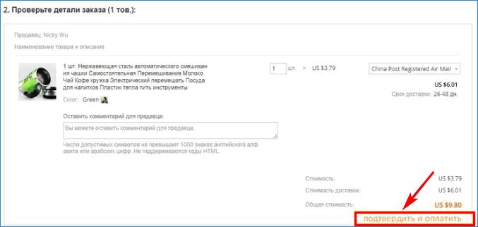 Подтверждение заказа на АлиЭкспресс с оплатой Яндекс.Деньги