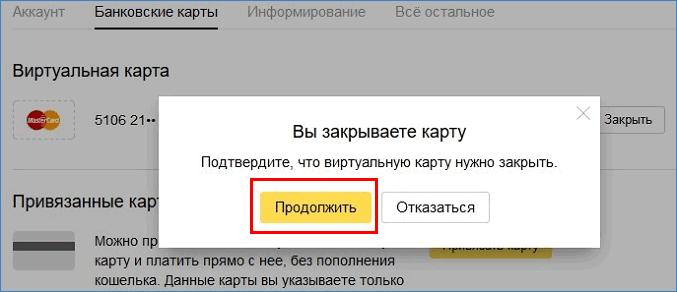 Подтверждение закрытия Virtual card в ЯД