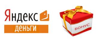 Получение подарочных кодов Яндекс Деньги