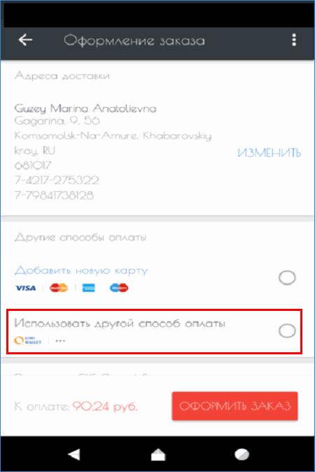 Привязка Яндекс.Карты к QIWI Кошельку