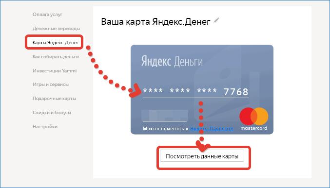 Просмотр данных виртуальной карты Яндекс Деньги