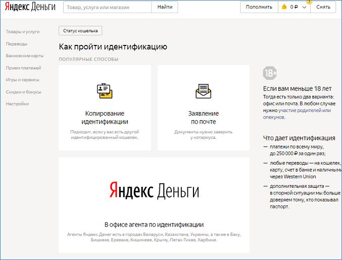 Процедура идентификации в Yandex.Money