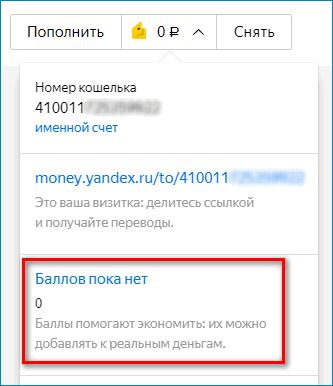 Проверка баланса и реквизитов Яндекс.Деньги