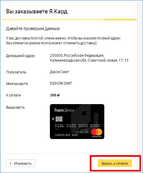 Проверка данных перед заказом карточки Я.Деньги
