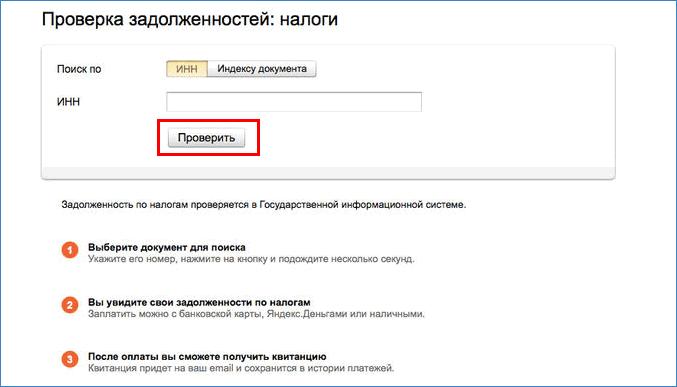 Проверка задолженностей по налогам через Яндекс Деньги