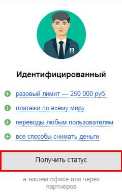 Пройти идентификацию в Яндекс.Деньги