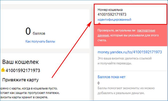 Реквизиты в Яндекс.Деньги