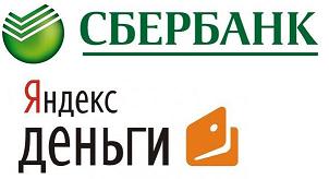 Сбербанк и Яндекс.Деньги