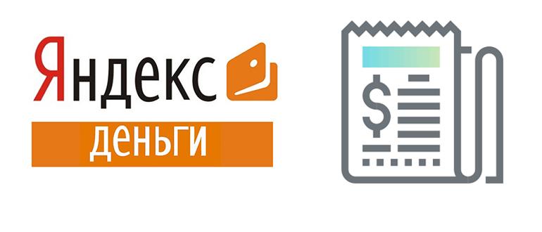 Счет Яндекс Деньги - проверка баланса и реквизиты счета