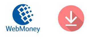Скачать электронный кошелек WebMoney бесплатно