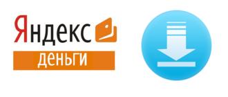 Скачать приложение Яндекс Деньги бесплатно