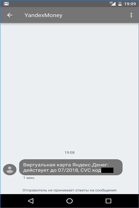 SMS-сообщение с реквизитами карты ЯД