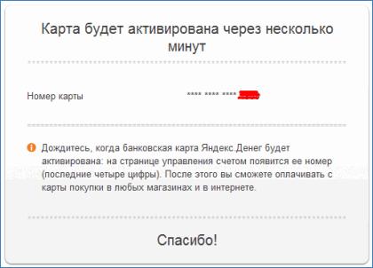 Сообщение о скорой активации карты Яндекс.Деньги