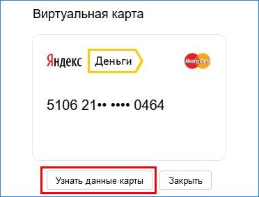 Созданная Virtual card Яндекс.Деньги