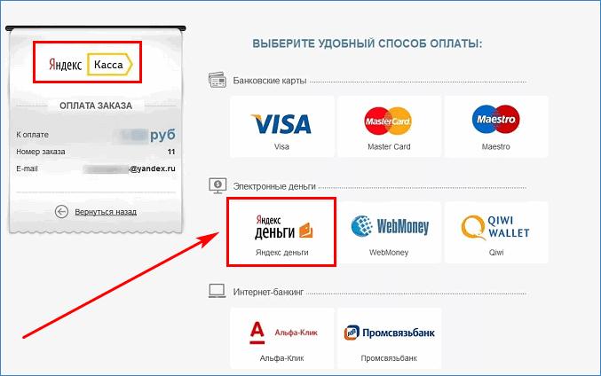 Способ оплаты - Яндекс-кошелек