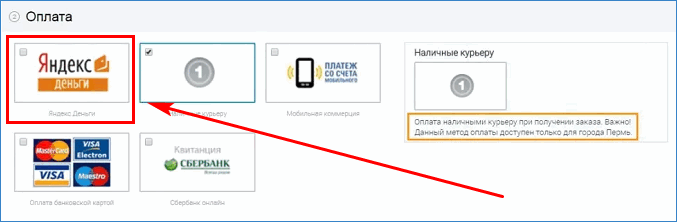 Способ оплаты - Яндекс.Деньги