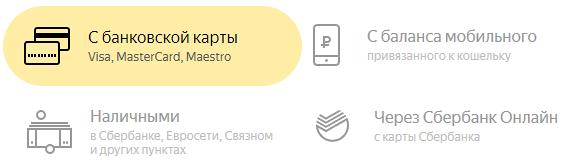 Способы пополнения Яндекс-кошелька