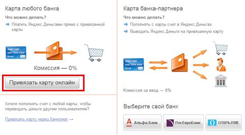 Способы привязки карты к кошельку Yandex.Money