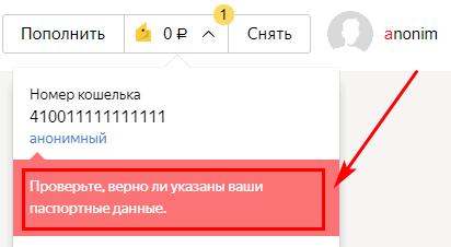 Ссылка подтверждения данных в кошельке Yandex.Money